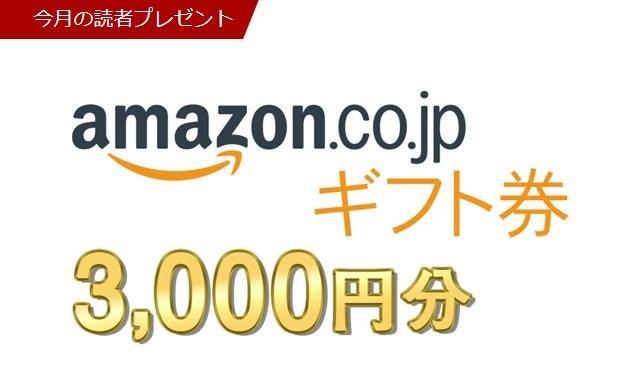 【Twitter懸賞】2020年05月のAmazonギフト券3000円分の当選者発表!当選おめでとうございます!次回より1万円以上も!