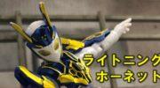 【仮面ライダーゼロワン】ゼロワン ガトリングヘッジホッグ&ライトニングホーネットの姿が公開!