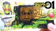 【仮面ライダーゼロワン】『DXシャイニングホッパープログライズキー』の動画レビュー!シャイニングアサルトの音声も!