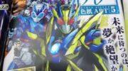 【仮面ライダーゼロワン】入浴剤に続き、仮面ライダー 色紙ART5にゼロワン シャイニングアサルトホッパーの姿が!