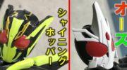 【仮面ライダーゼロワン】ついに1000%の男・天津 垓が変身する仮面ライダーサウザーと対決!?たったの500%かよ(笑)