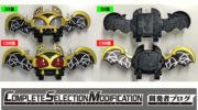 【仮面ライダーキバ】『CSMタツロット』が受注開始!エンペラーフォームの変身を再現!キバットバットと同じギミックも!