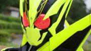 【仮面ライダーゼロワン】『DXサイクロンライザー』が受注開始!ロッキングホッパーゼツメライズキーが付属!