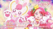 【プリキュア】『ヒーリングっどプリキュア』がキッチン用品でネタバレ!主要メンバーはピンク・ブルー・イエロー!