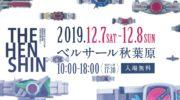 【仮面ライダー】CSMイベント『THE HENSHIN』に展示される3つの「未来の変身ベルト試作」が公開!未来感半端ない!