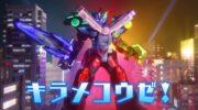 【魔進戦隊キラメイジャー】キラメイジャーのキャスト・主題歌が発表!キラメイピンクはゴーストのカノンちゃん!