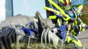 【仮面ライダーゼロワン】第20話「ソレが1000%のベストハウス」の予告!シャイニングアサルトホッパーでレイダーに止め!?