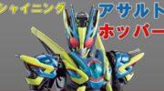 【仮面ライダーゼロワン】仮面ライダーサウザーのスーツアクターは永徳さん!1000%頑張ります!