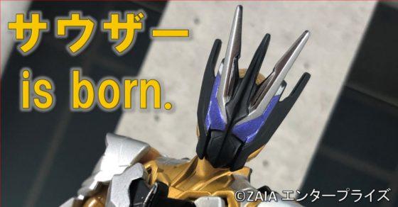 【仮面ライダーゼロワン】『装動 仮面ライダーゼロワン AI 05』が2月発売!仮面ライザーサウザーがラインナップ!