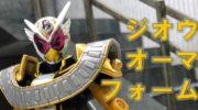 【仮面ライダーゼロワン】『装動 仮面ライダーゼロワン AI 05』が2月発売!仮面ライザージオウ オーマフォームがラインナップ!