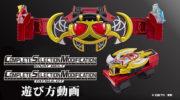 【仮面ライダーキバ】『CSMキバットベルト/タツロット』の遊び方動画が公開!商品パッケージ画像も公開!