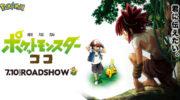 【エヴァンゲリオン】『シン・エヴァンゲリオン劇場版』の特報2.5が公開!8号機・カヲル君の姿も!2020年6月公開!