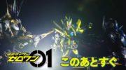 【仮面ライダーゼロワン】『仮面ライダーゼロワン アメイジングコーカサス』の姿が公開!3本角がかっこいい!