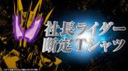 【仮面ライダーゼロワン】最新の映画ランキングが発表!ゼロワンの映画は5位!大ヒット御礼舞台挨拶も!