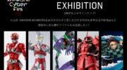 【仮面ライダー響鬼】メモリアルイベント「集う輝き」が2月22日開催!明日夢・ザンキ・童子がゲストに!