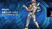 【仮面ライダービルド】TAMASHII Cyber Fes 2020で『S.H.Figuarts 仮面ライダービルド ジーニアスフォーム』が公開!
