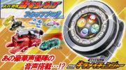 【魔進戦隊キラメイジャー】キラメイジャーのおもちゃのTVCMが公開!みんなはどれを買う?