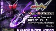 【仮面ライダーW】『Figure-rise Standard 仮面ライダージョーカー』が2月14日受注開始!バレンタインにジョーカーはいかが?