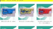 【仮面ライダーゼロワン】『ヒューマギアプログライズキー』の一覧が公開!これは商品化されそうw