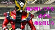 【仮面ライダージオウ】『ゲイツ、マジェスティ』が本日から公開!最後は主人公の仮面ライダーゲイツ!