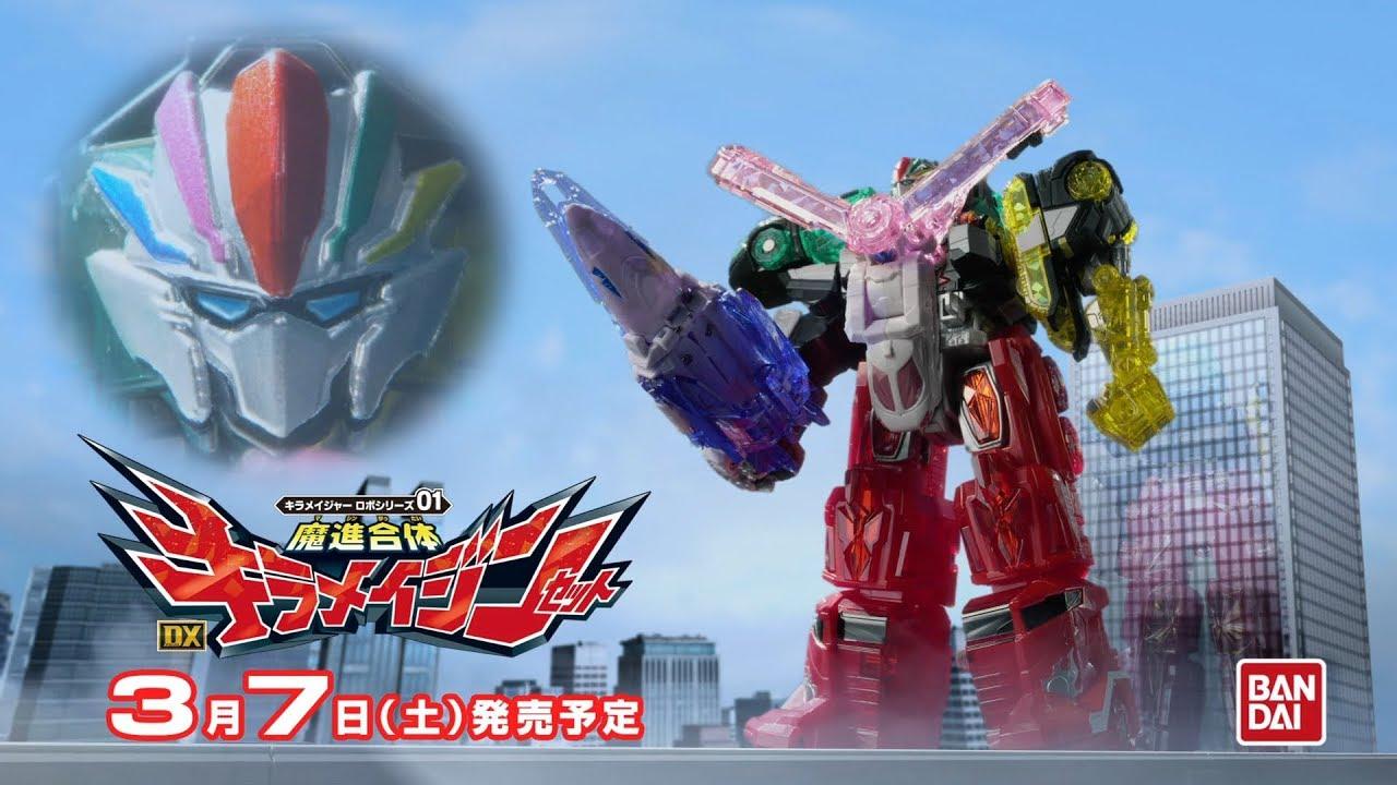 【魔進戦隊キラメイジャー】『魔進合体 DXキラメイジンセット』のTVCMが公開!変形シークエンスがかっこいい!