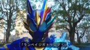 【仮面ライダーゼロワン】『仮面ライダーランペイジバルカン』の姿とスペックが公開!ライダモデル10体分の力が集結!