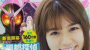 【仮面ライダーW】スピリッツ18号で「風都探偵」が新章開幕!貴重な園咲姉妹のオフショットが公開!