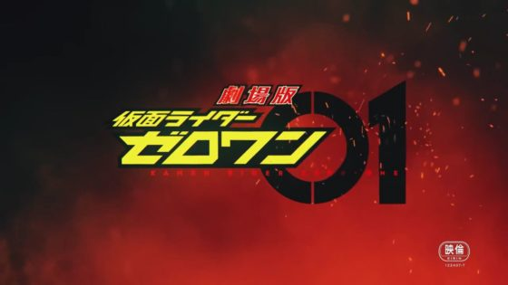 仮面ライダーゼロワン夏映画ネタバレ