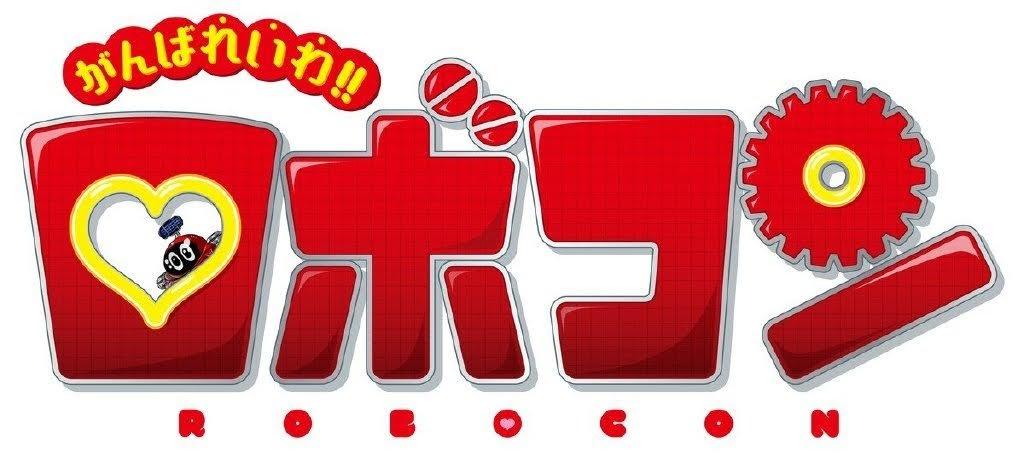 【ニュース】エイプリルフール?映画『がんばれいわ!!ロボコン』が7月31日公開!マジだったw