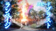 【仮面ライダーゼロワン】ランペイジスピードブラスト&ランペイジパワーブラストがかっこよすぎ!3つのコンボが炸裂!