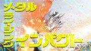 【仮面ライダーゼロワン】ゼロワン メタルライジングインパクトがクズ社長に炸裂!もはやファイズのクリムゾンスマッシュw