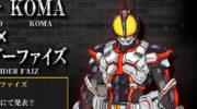 【仮面ライダー555】『S.I.C. 仮面ライダー555』のサンプル画像が公開!でっかい武器がかっこいい!