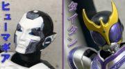 【仮面ライダーゼロワン】『装動 ゼロワン AI 08』にヒューマギアがラインナップ!1箱完結なのでいっぱい集めよう!