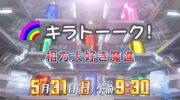 【魔進戦隊キラメイジャー】魔進トークバラエティー「キラトーーク!」は2週連続企画!6月になっても新作の放映なし・・・