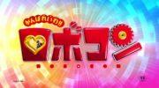 【ニュース】映画『がんばれいわ!!ロボコン』の特報映像が公開!新生ロボコンはCG?