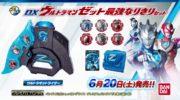 【ウルトラマンZ】『DXゼットライザー最強なりきりセット』の発売告知CMが公開!アルファエッジ・ベータスマッシュに!