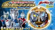 【ウルトラマンZ】『金のゼロ&ジードメダルゲット!!キャンペーン』が6月20日(土)開始!ウルトラゼットライザーでもらえる!