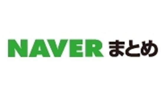 【ニュース】LINEの子会社が突如発表!『NAVERまとめ』が2020年9月30日でサービス終了に!終了後は閲覧不可に・・・