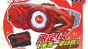 【仮面ライダーゼロワン】「上海CCG EXPO 2020」限定の『DX飛電ゼロワンドライバー(LIMITED RED Ver.)』が公開!