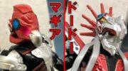 【仮面ライダーゼロワン】『装動 ゼロワン AI 10』にドードーマギア&ドードーマギア改がラインナップ!暗殺ちゃんだらけw