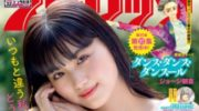 【仮面ライダーゼロワン】『ビッグコミックスピリッツ 32号』にイズたんこと鶴嶋乃愛さんのムフフな写真がいっぱい!
