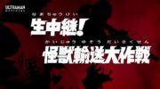 【ウルトラマンZ】第3話「生中継! 怪獣輸送大作戦」のまとめ!ベータスマッシュの必殺技でゴモラが爆散(´;ω;`)ウゥゥ