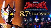 【ウルトラマンタイガ】『劇場版ウルトラマンタイガ ニュージェネクライマックス』が8月7日公開決定!特別メッセージ動画も!