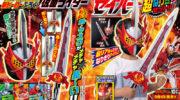 【仮面ライダーセイバー】てれびくん10月号は9月1日頃発売!セイバー新ライダー・キラメイジャー特集・ゼット最終パワーアップ!
