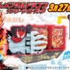 【仮面ライダーセイバー】『DXエレメンタルドラゴンワンダーライドブック』が3月27日発売!これで暴走を制御可能に!