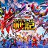 【スーパーヒーロー戦記】映画『スーパーヒーロー戦記』の感想&ネタバレまとめ!ラストに衝撃のサプライズが!