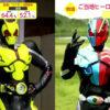【ニュース】熊本県のご当地ヒーローが『仮面ライダーゼロワン』に似すぎで大炎上!→活動休止に・・・